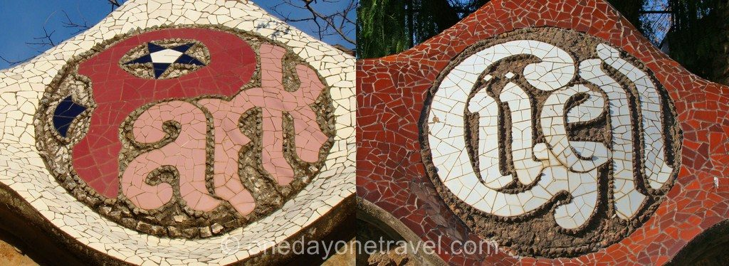 Parc Guell Barcelone visite blog voyage 19